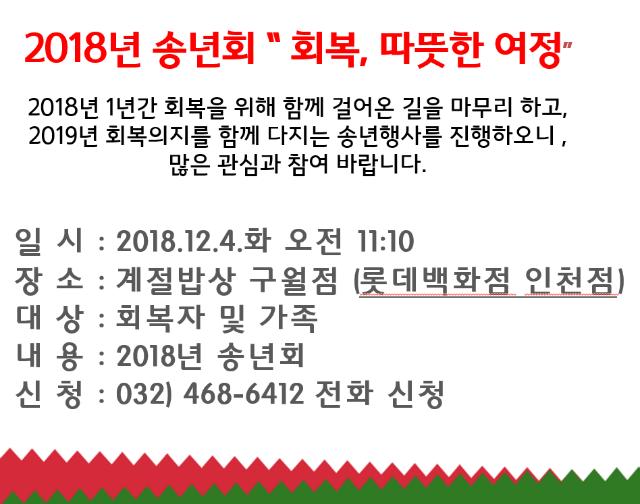 송년회공지.png